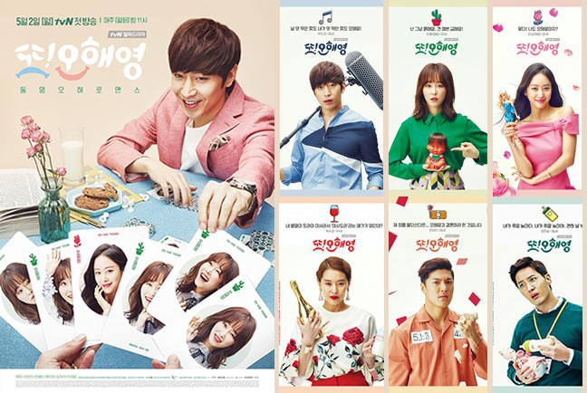 another-oh-hae-young-poster